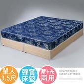 《Homelike》玫瑰緹花2.6硬式彈簧床墊-單人3.5尺