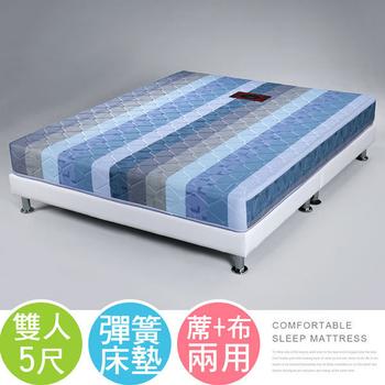 《Homelike》艾莎印花布彈簧床墊-雙人5尺