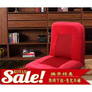 ★結帳現折★KOTAS 【KOTAS】麥卡倫舒適轉盤和室椅(摩登紅)