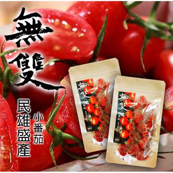 無雙鮮果乾 無雙 嘉義 民雄小蕃茄乾(75g/袋)
