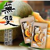 《無雙鮮果乾》無雙網紋 哈密瓜乾(65g/袋)