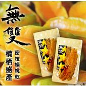 《無雙鮮果乾》無雙楠西密枝 楊桃乾(100g/袋)