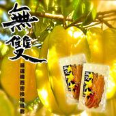 《無雙鮮果乾》無雙楠西密枝 楊桃乾(75g/袋)