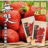 《無雙鮮果乾》無雙大湖溫室 草莓乾(80g)