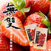 果乾系列滿六包,送120g手工黑糖麥芽餅乙盒(市價:80元)《無雙鮮果乾》無雙大湖溫室 草莓乾(65g)