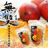 《無雙鮮果乾》無雙 玉井 愛文 芒果乾 微糖(65g/袋)