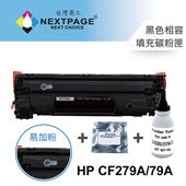 《NEXTPAGE台灣榮工》HP CF279A/79A 黑色 相容填充碳粉匣+碳粉罐+晶片 特惠組合包