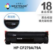 《NEXTPAGE台灣榮工》HP CF279A/79A 黑色相容填充碳粉匣(For HP LJP M12a/M12w/M26a/M26nw)