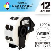 《NEXTPAGE台灣榮工》BROTHER 圓形 相容 定型標籤帶DK-11218 ( 直徑24mm 白底黑字 1000張 )