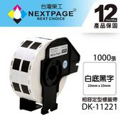 《NEXTPAGE台灣榮工》Brother DK-11221 定型相容標籤帶 ( 23x23mm 白底黑字 )