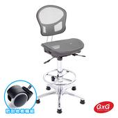 《GXG》全網吧台 工作椅 TW-042 BAR(備註編號/顏色)