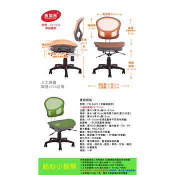 《GXG》兒童全網 電腦椅 TW-042D (無踏圈款)(備註編號/顏色)
