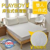 《三浦太郎》造型壓花防水透氣雙人一件式床包式保潔墊