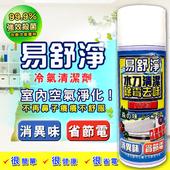 《易舒淨》免水洗冷氣清潔劑---3罐組