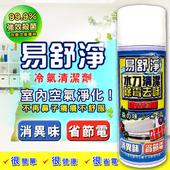 《易舒淨》免水洗冷氣清潔劑---單罐