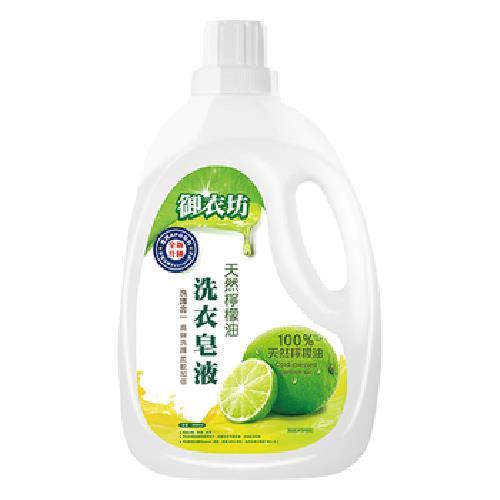 《御衣坊》天然洗衣皂液(檸檬油2000ml/瓶)
