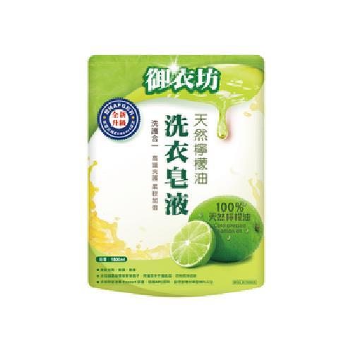 御衣坊 天然洗衣皂液補充包(檸檬油1800ml/包)