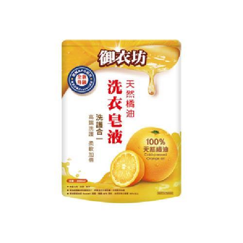 御衣坊 天然洗衣皂液補充包(橘油1800ml/包)