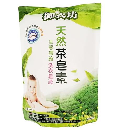 《御衣坊》天然茶皂素洗衣皂液 補充包(1800ml/包)