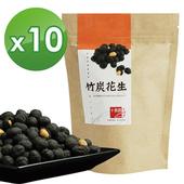 《十翼饌》竹炭花生(125gx10包)