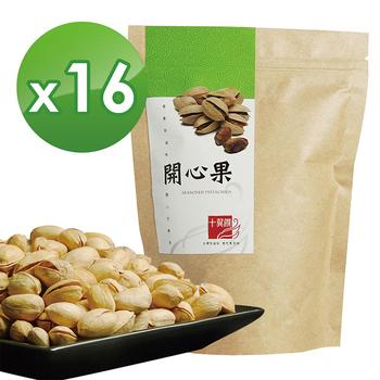 《十翼饌》開心果(110gx16包)