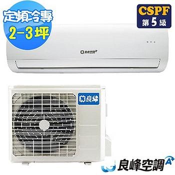 良峰 ★CSPF機種★2-3坪一對一分離式冷氣RXI-M232CF/RXO-M232CF(基本運送/不含安裝)