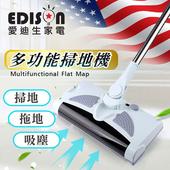 《EDISON 愛迪生》手推式多功能拖地掃地機