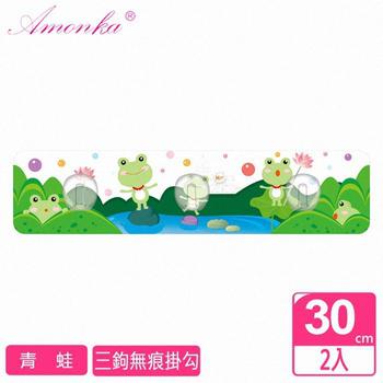 《AMONKA》3R魔法三鉤神奇無痕掛勾(青蛙)2入