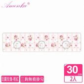 《AMONKA》3R魔法三鉤神奇無痕掛勾(田園玫瑰)(粉紅)2入