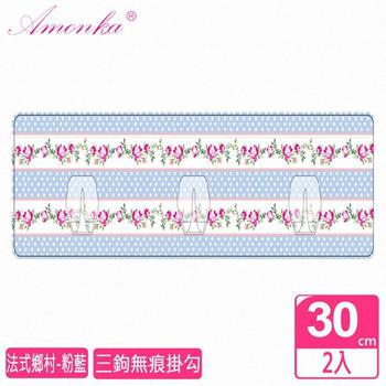 《AMONKA》3R魔法三鉤神奇無痕掛勾(法式鄉村)(粉藍)2入