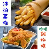 《鮮綠生活》波浪薯條 VS 檸檬雞柳條(薯條500gㄧ包,雞柳條200gㄧ包,任選4包免運費組合)