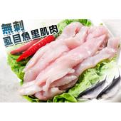 《鮮活團購》極鮮虱目魚里肌肉(300g/包 *6包)
