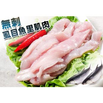 《鮮活團購》極鮮虱目魚里肌肉~請單筆訂單下單,滿 6包免運費(300g±10% /包)
