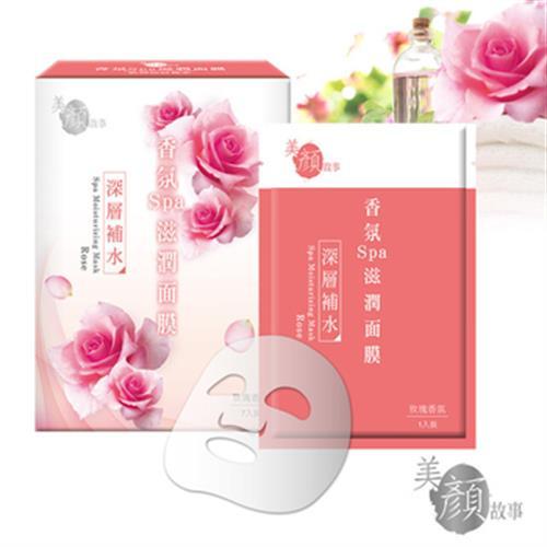 美顏故事玫瑰香氛面膜(23ml片/7片/盒)