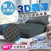 《三浦太郎》☆台灣精製☆3M吸濕排汗3D立體透氣床包組雙人三件式-2色任選(雙人/鐵灰)