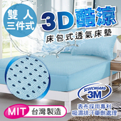《三浦太郎》☆台灣精製☆3M吸濕排汗3D立體透氣床包組雙人三件式-2色任選(雙人/淺藍)