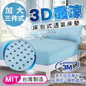 《三浦太郎》☆台灣精製☆3M吸濕排汗3D立體透氣床包組加大三件式-2色任選(加大/淺藍)