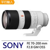 《SONY》恆定FE 70-200 mm F2.8 GM OSS*(平輸)-送專用拭鏡筆