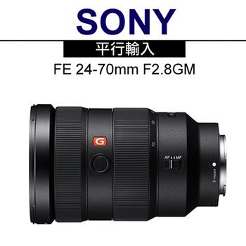 《SONY》G 鏡 FE 24-70mm F2.8GM*(平輸)-送抗UV鏡82mm+專用拭鏡筆