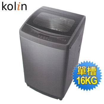 KOLIN歌林 16公斤單槽全自動洗衣機BW-16S03 (含基本安裝)