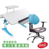 《吉加吉》兒童成長 書桌椅組 TW-3689 KG  搭配 雙背工學椅(組合編號)