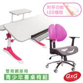 《吉加吉》兒童成長 書桌椅組 TW-3689 KGL  搭配 雙背工學椅、護眼檯燈(組合編號)