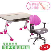 《GXG》兒童成長 桌椅組 TW-3683GL (附護眼檯燈)(備註組合「編號」)