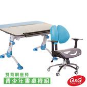 《GXG》兒童成長 桌椅組 TW-3683G(備註組合「編號」)