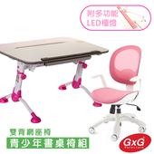 《GXG》兒童成長 桌椅組 TW-3683FL (附護眼檯燈)(備註組合「編號」)