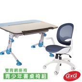 《GXG》兒童成長 桌椅組 TW-3683F(備註組合「編號」)