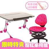 《GXG》兒童成長 桌椅組 TW-3683DL (附護眼檯燈)(備註組合「編號」)