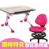 《GXG》兒童成長 桌椅組 TW-3683D(備註組合「編號」)