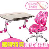 《GXG》兒童成長 桌椅組 TW-3683CL (附護眼檯燈)(備註組合「編號」)