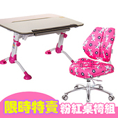 《GXG》兒童成長 桌椅組 TW-3683C(備註組合「編號」)